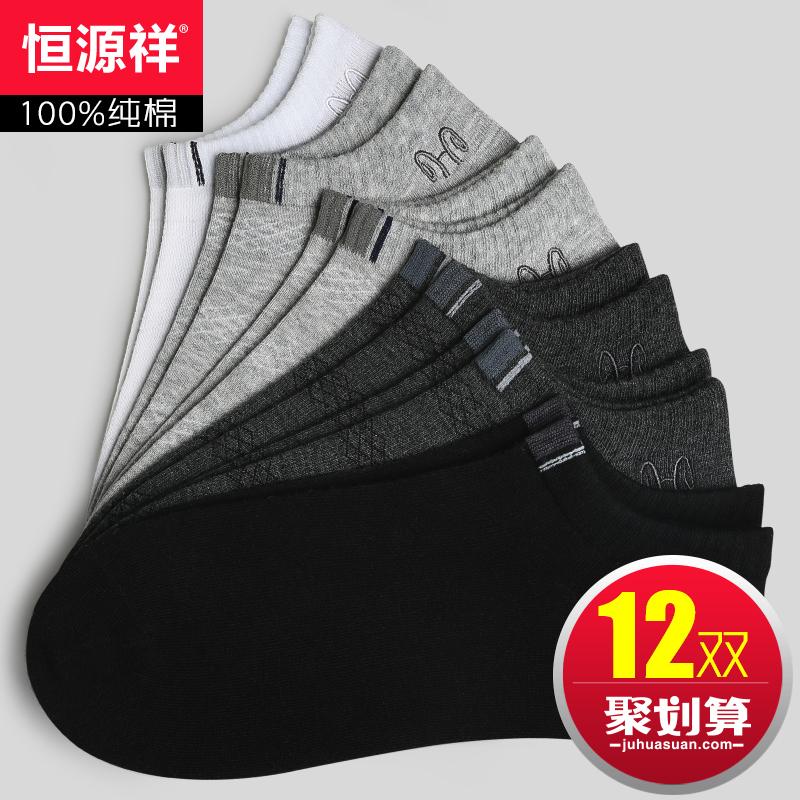 男士全棉船袜