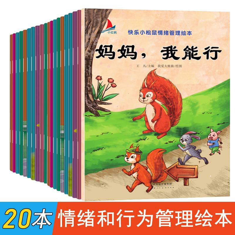 全套20册情绪管理和行为习惯 儿童绘本 幼儿图画书睡前故事书3-6-7周岁宝宝早教配图幼儿园大中小班三四岁小孩4-5岁亲子阅读物批发