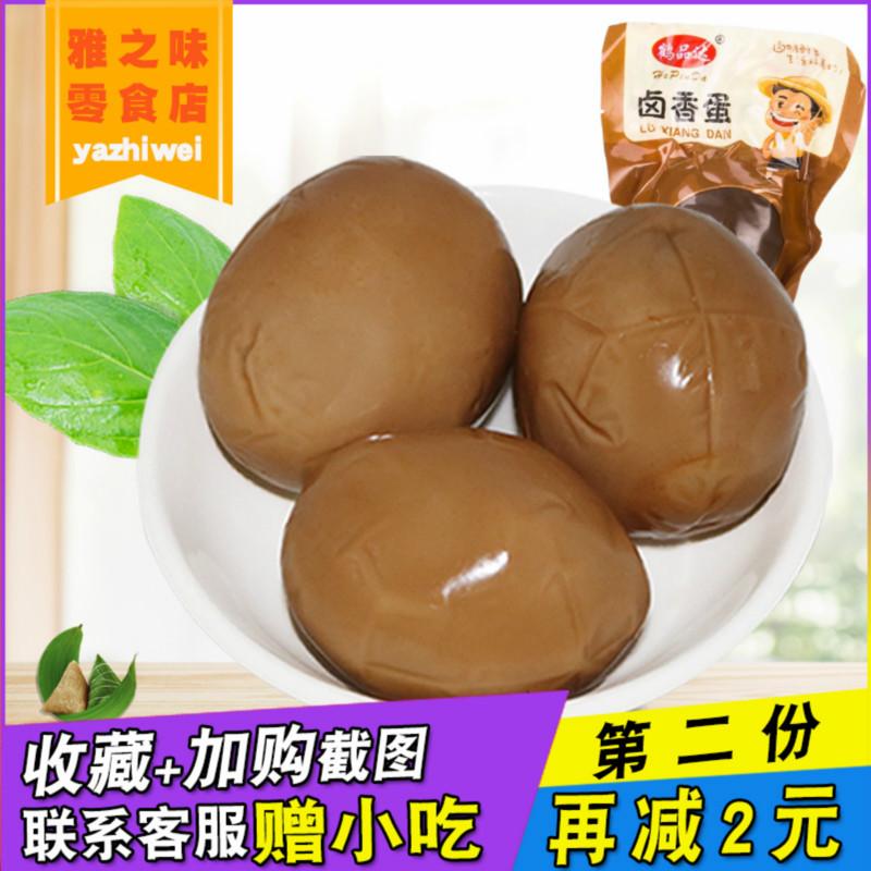 乡巴佬卤蛋五香蛋30g茶叶蛋泡面卤蛋即食休闲零食小吃特产卤鸡蛋