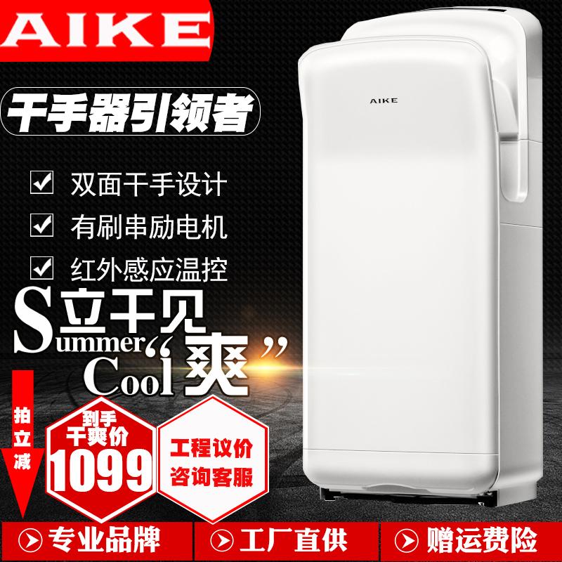 AIKE ай грамм сухой мобильный телефон AK2005H сухой рука устройство дуплекс самолеты высокий скорость автоматический индукция выпекать мобильный телефон устройство