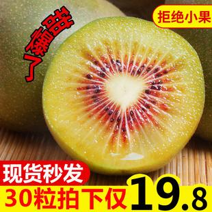 整箱新鲜水果奇异果弥猴桃斤甜 包邮 四川蒲江红心猕猴桃5大果 当季