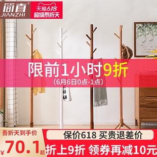 实木衣帽架子简约挂衣架落地卧室房间室内木质衣服架家用简易现代