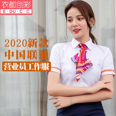 中国联通工作服女夏装短袖衬衫2020新款联通营业员工装衬衣裙套装