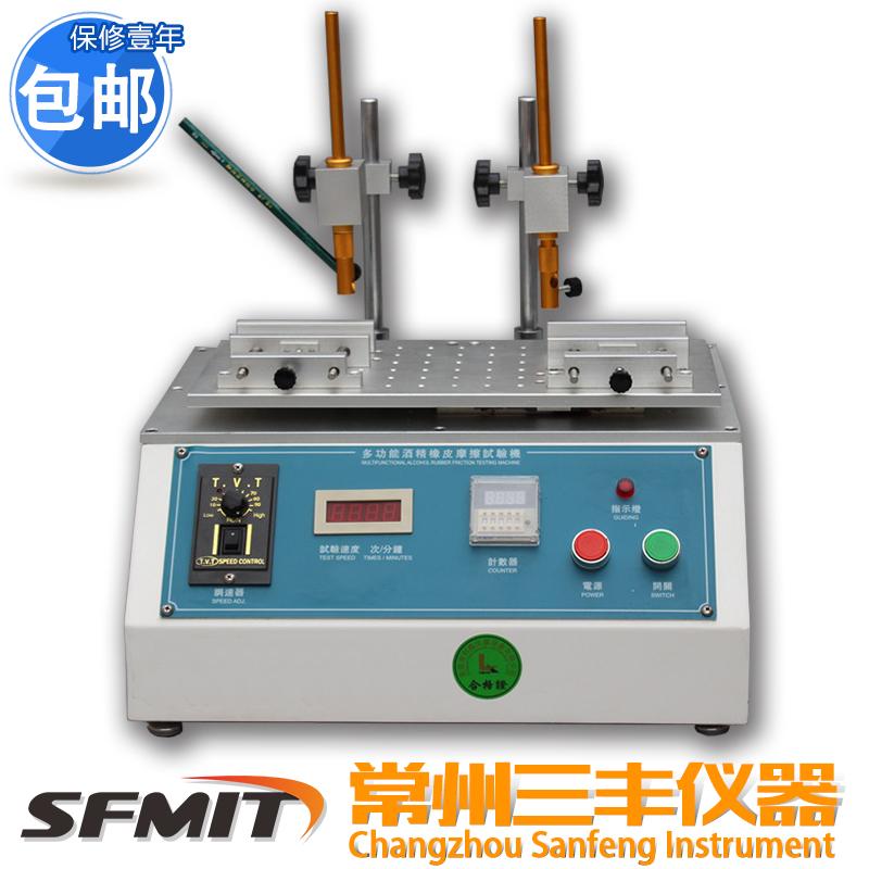 多機能アルコール消しゴム鉛筆耐磨耗試験機シルク印刷耐磨耗携帯ケース材料消色試験機