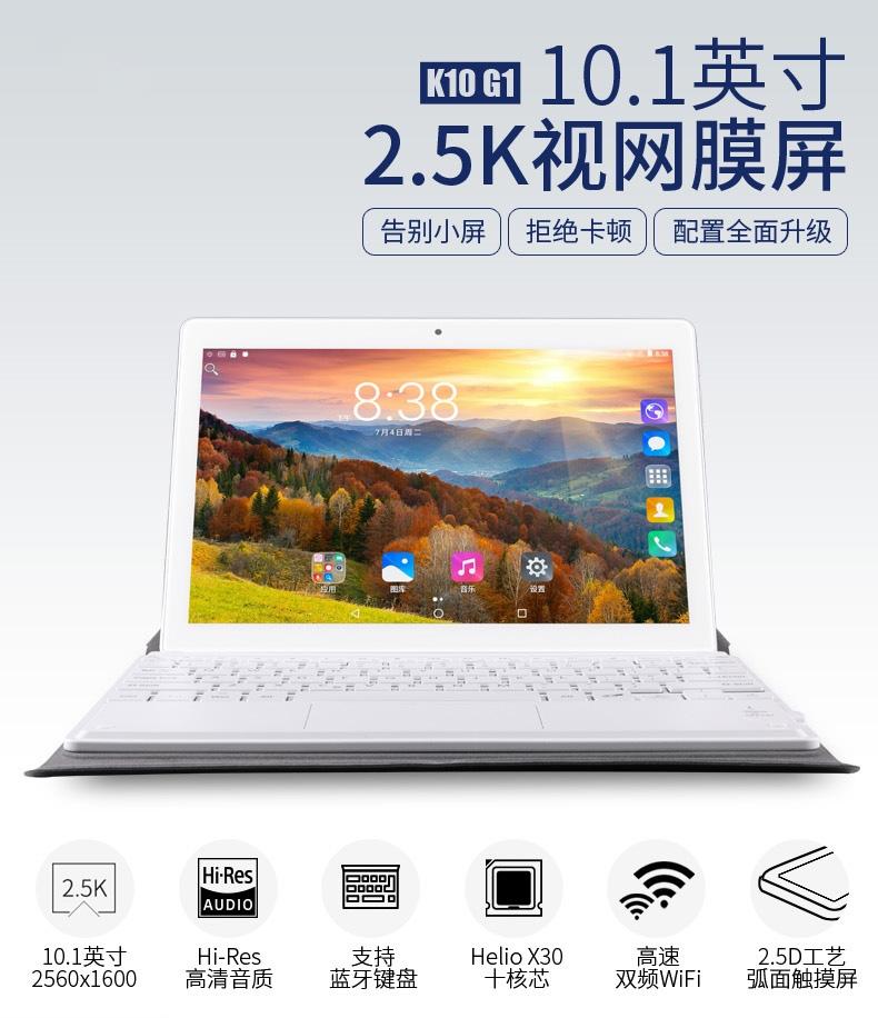 平板电脑 10寸