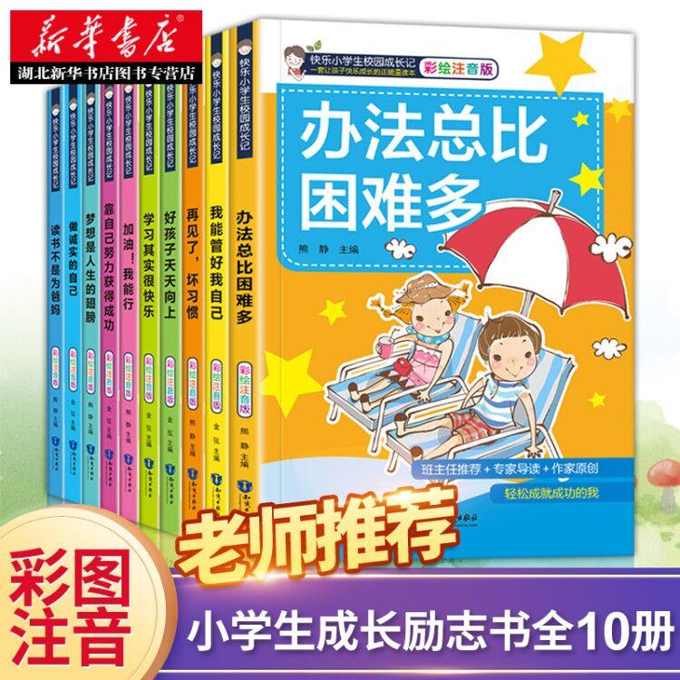 小学生课外阅读书籍全套10册注音版一二年级暑假必读经典班主任推荐1带拼音的2童话故事书做最好的自己适合儿童6-7-8-9-10-12周岁