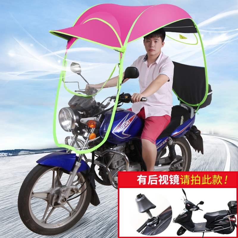 夏天夏季通用全封闭跨骑男装摩托车雨棚雨遮雨蓬罩遮阳伞踏板男士
