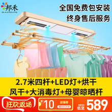 Banghe electric clothes hanger, balcony lifting clothes hanger, automatic folding clothes hanger, remote control intelligent clothes hanger
