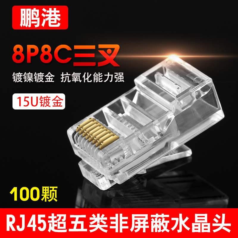 网络连接网线鹏港水晶头头超五类超六类rj45屏蔽电话水晶头包邮