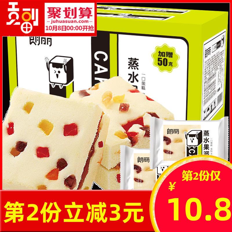 11月30日最新优惠朗丽水果派蒸蛋糕550g整箱早餐零食品三明治手撕夹心面包糕点吐司