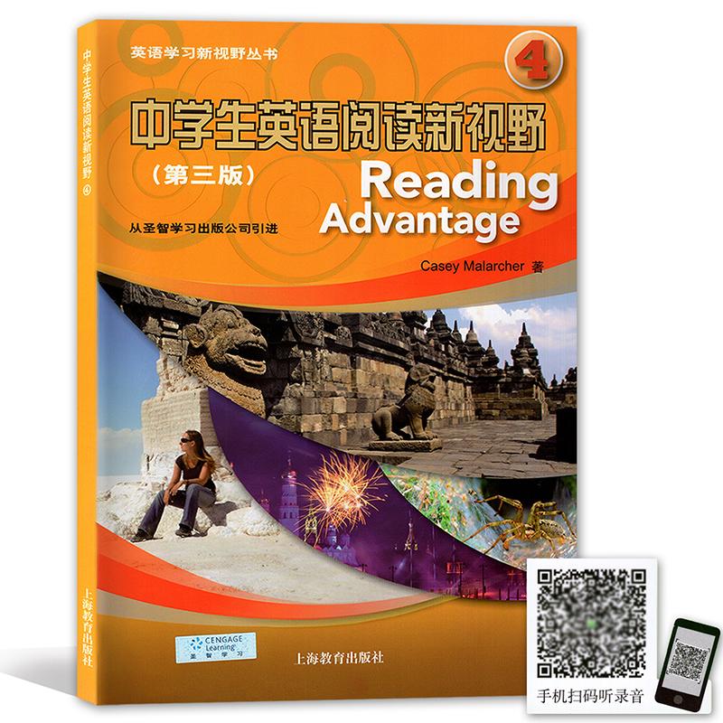 中学生英语阅读新视野4(第三版)(含两张CD)(英语学习新视野丛书)
