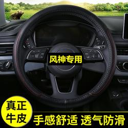 21款东风风神AX7a60 s30 h30 AX3 AX4专用车把套方向盘套真皮四季