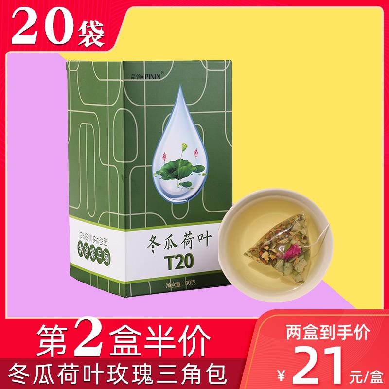 包决明子玫瑰山楂小包装冬瓜荷叶茶