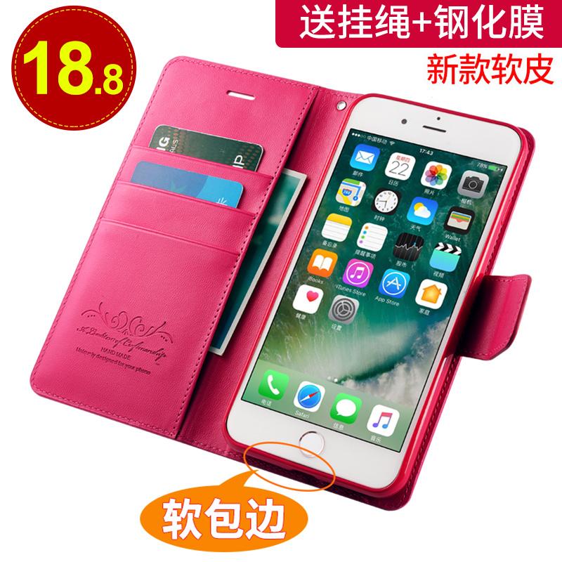 券后16.80元iphone7plus手机壳苹果7保护套8plus翻盖式皮套7p硅胶软壳ipho