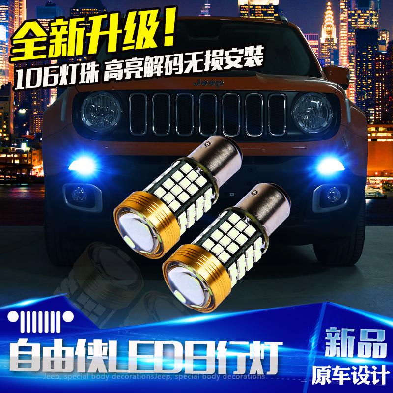 於Jeep自由俠日行燈改裝吉普自由俠LED示寬燈透鏡改裝高亮度