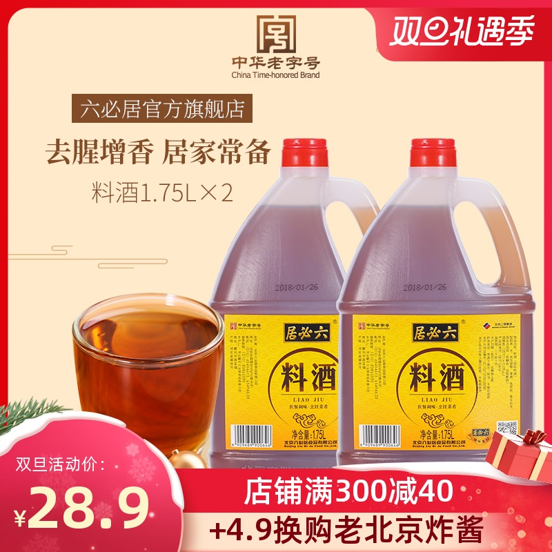六必居1.75 l*2家用桶装厨房料酒