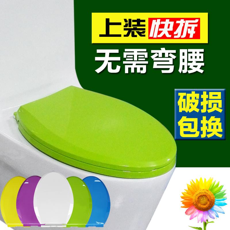加厚緩降座廁蓋板 彩色馬桶蓋 老式上裝下裝快拆UVO型