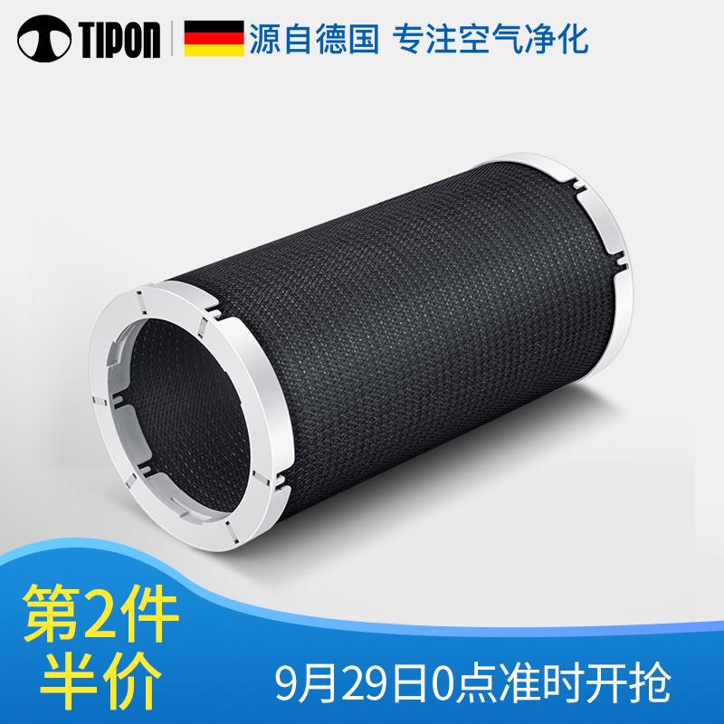 TIPON/德国汉朗 空气净化器家用专用原装滤网