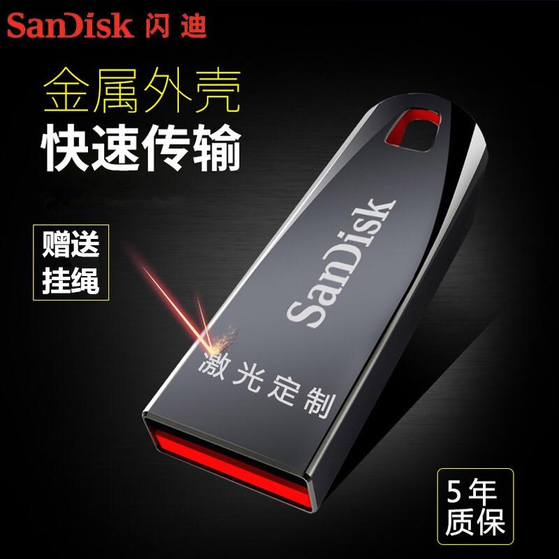 SanDisk闪迪u盘 4g 高速金属车载4gb优盘 创意 定制 投标u盘
