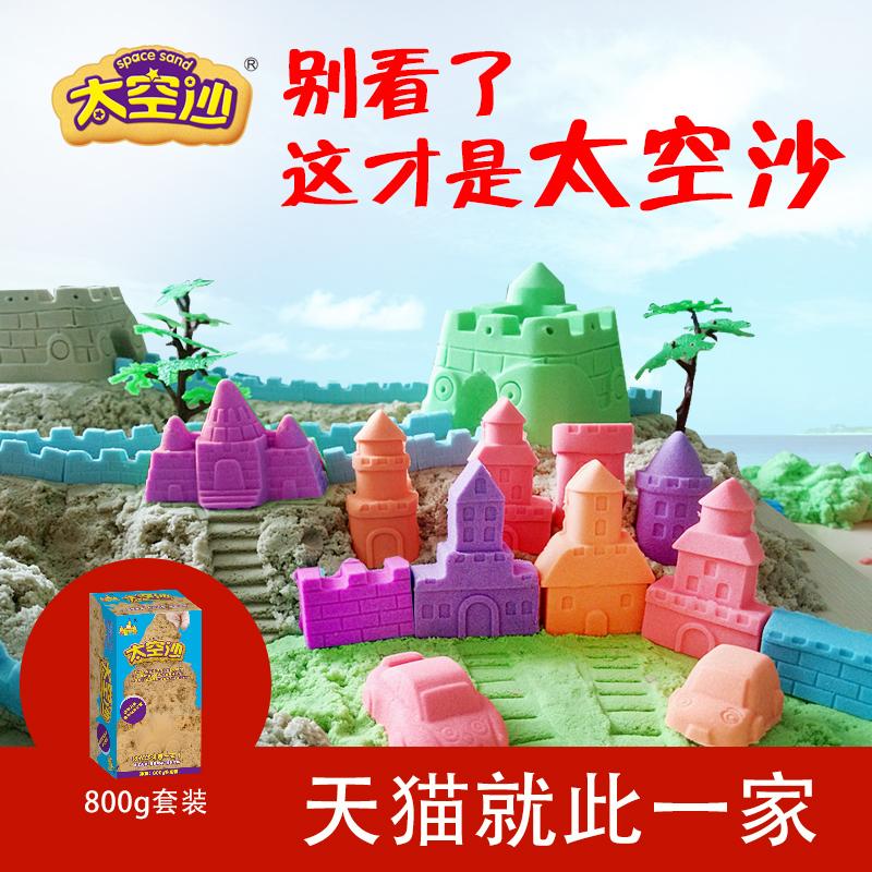 太空沙套装儿童玩具沙子安全无毒女孩彩沙橡皮泥魔力散沙动力粘土