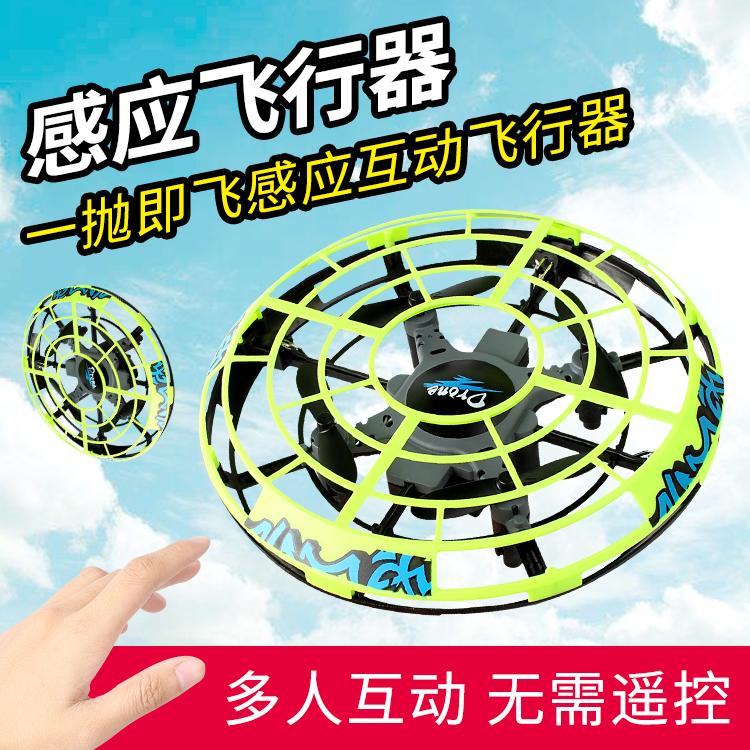 [MHD铭汇德玩具电动,亚博备用网址飞机]无人机小飞机UFO感应飞行器智能亚博备用网址月销量2件仅售82元