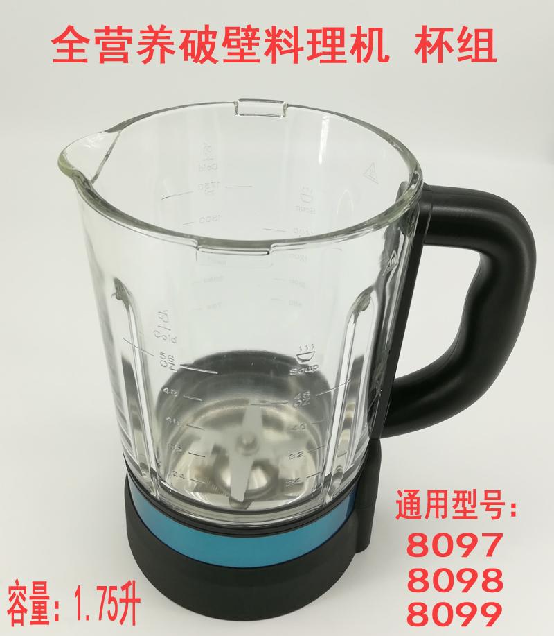 十三�O 力邦 奇邦 樱花牌加热款破壁料理机杯子通用于8098 8099等