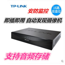 Tp-link tl-nvr6216s Hard Disk Recorder 16-way HD monitoring network remote DVR