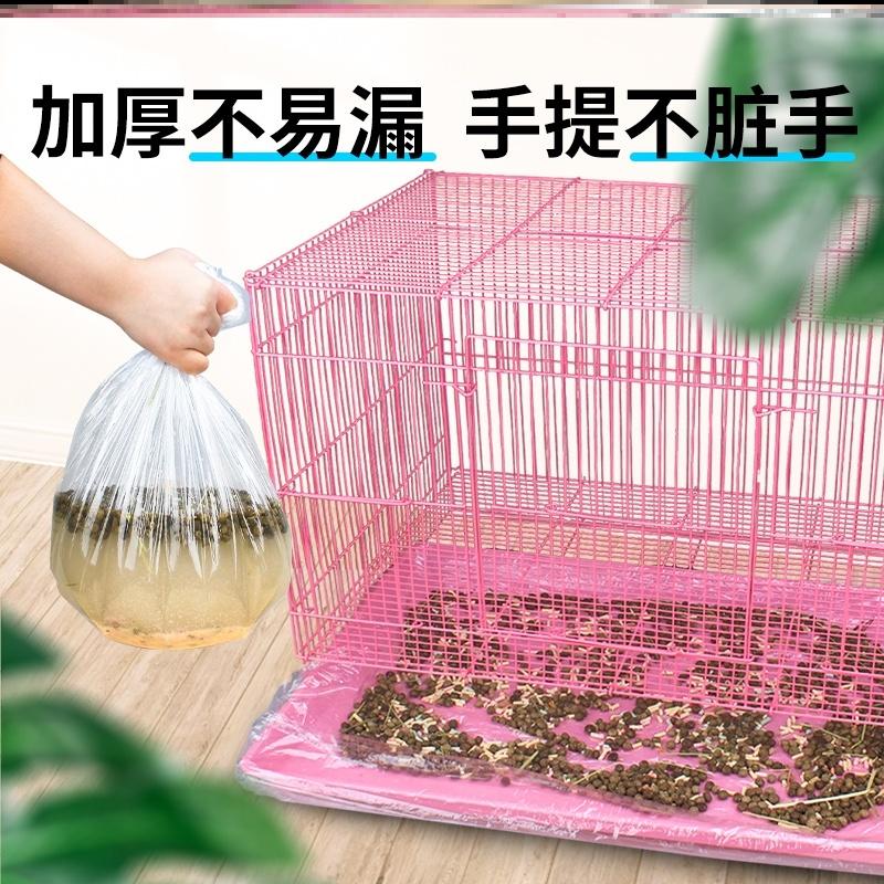 兔笼薄膜套托盘兔笼子垃圾袋鸟笼粪便豚鼠宠物兔底盘龙猫笼伸缩