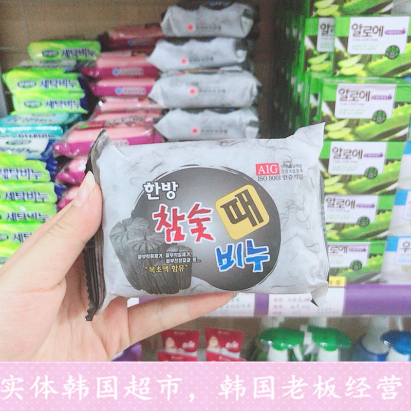 韩国木炭竹炭免搓去灰皂 除螨虫沐浴香皂 洗澡搓泥去灰皂去油去汗