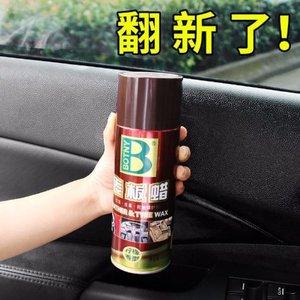表板蜡汽车仪表盘保护蜡 车用内饰蜡保养上光表板腊美容蜡