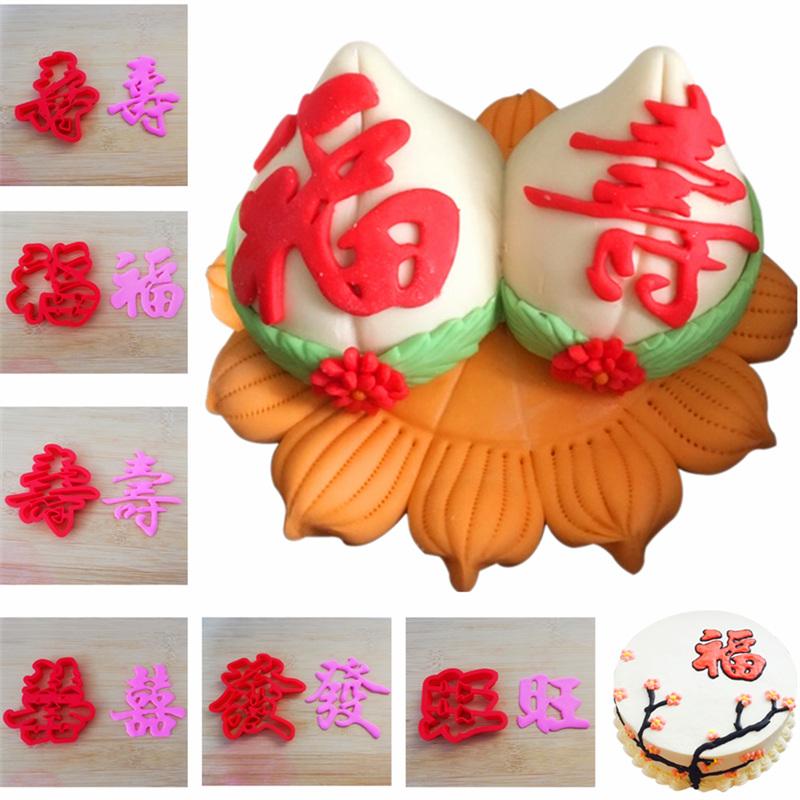 福寿喜禄财福字寿字模具切压字寿桃寿包饽饽花样包馒头蛋糕留娘糕