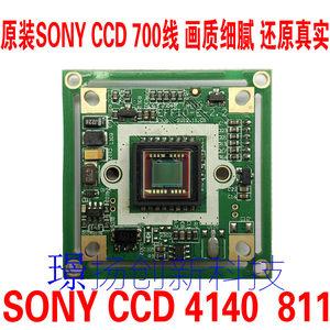 安防监控高清索尼700线SONY CCD 4140+811模拟摄像头主板模组芯片