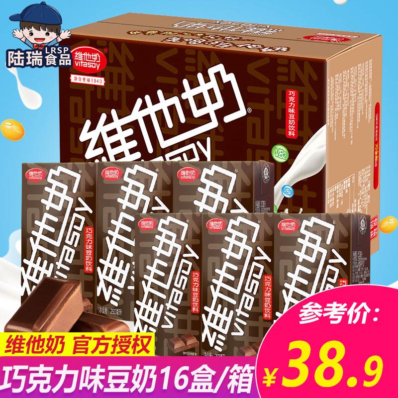 维他奶豆奶250mL*16盒巧克力味整箱装vita豆奶饮品营养早餐奶批发