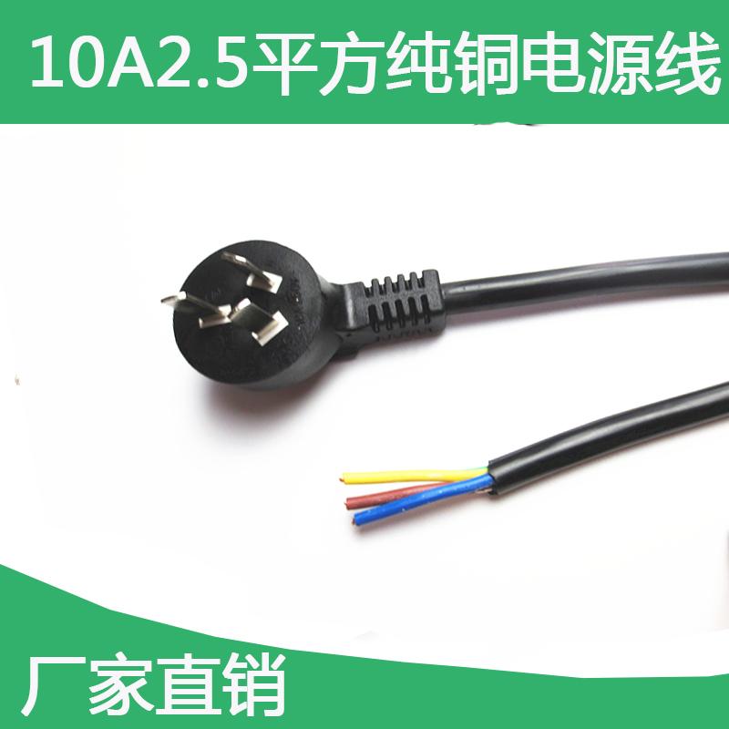 国标电源线纯铜三孔10A3芯2.5平方1.5/2/3米三项带插头连接线