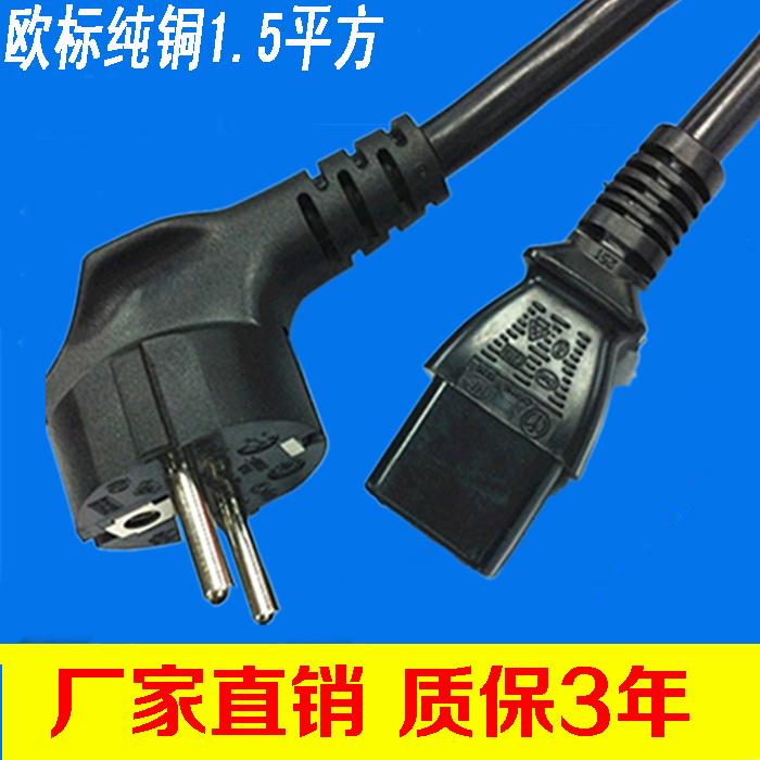 欧标电源线16A250V三芯1.5平方1.5米3米5米品字带插头电源线