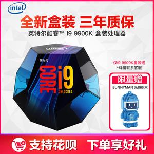 领50元券购买Intel/英特尔 9900K i9 9900K 九代酷睿盒装CPU处理器 8核16线程