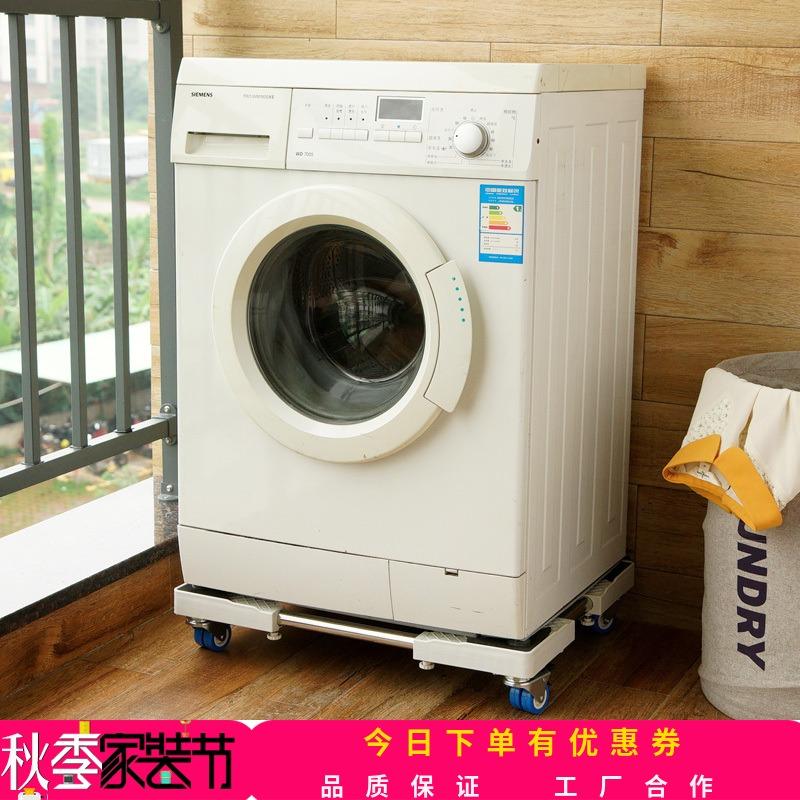 热销6件不包邮全自动洗衣机底座垫高底架冰箱托架