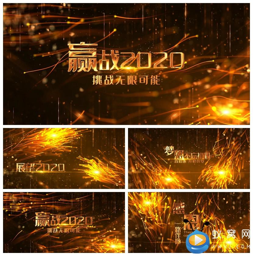 S1704 震撼大气2020年会开场片头视频素材通用版视频素材-视频素材-sucai.tv