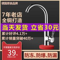 九牧王廚房冷熱全銅水龍頭單冷洗菜盆洗碗池不銹鋼水槽可旋轉家用
