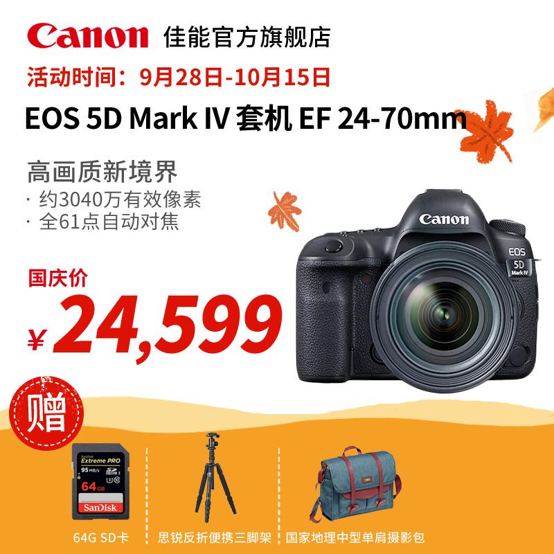 [旗舰店]Canon/佳能 EOS 5D Mark IV套机EF 24-70mm f/4L IS USM