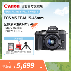 [旗舰店]Canon/佳能 EOS M5 套机 EF-M 15-45mm IS STM 微单