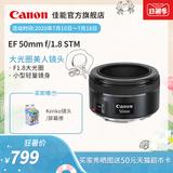 [旗舰店]Canon/佳能 EF 50mm f/1.8 STM标准定焦镜头