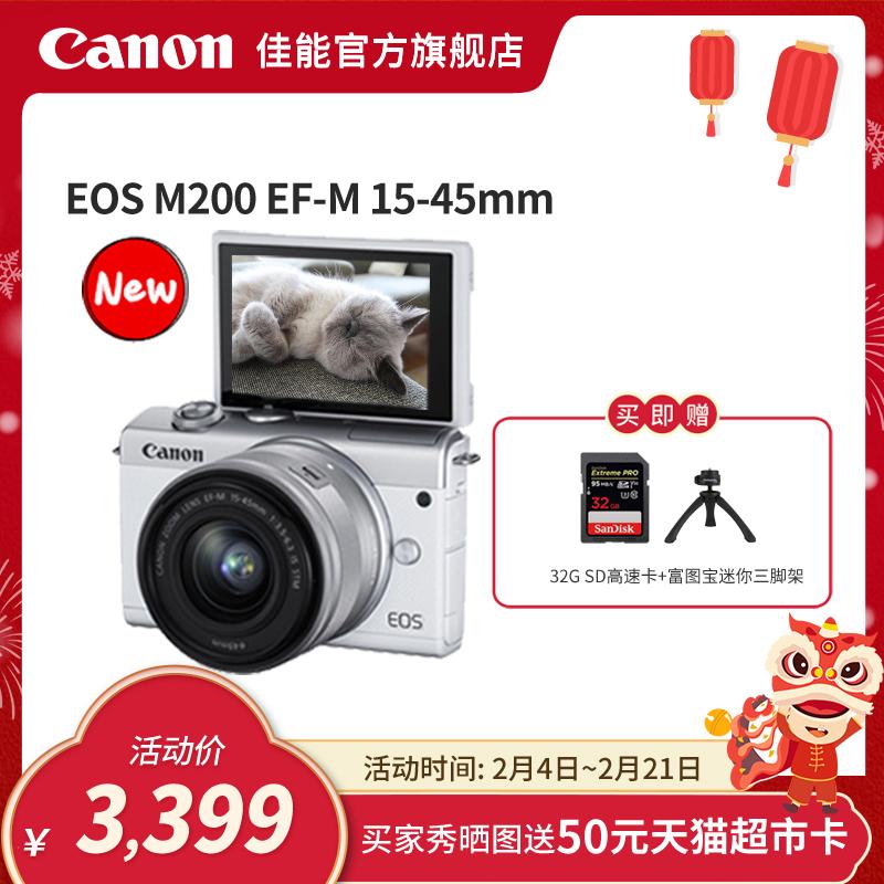 [旗舰店]canon /佳能eos m200微单