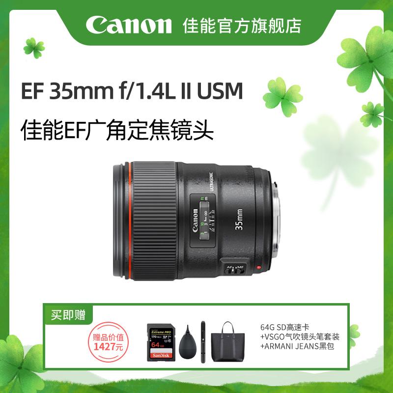 [旗舰店]Canon/佳能EF 35mm f/1.4L II USM广角定焦镜头