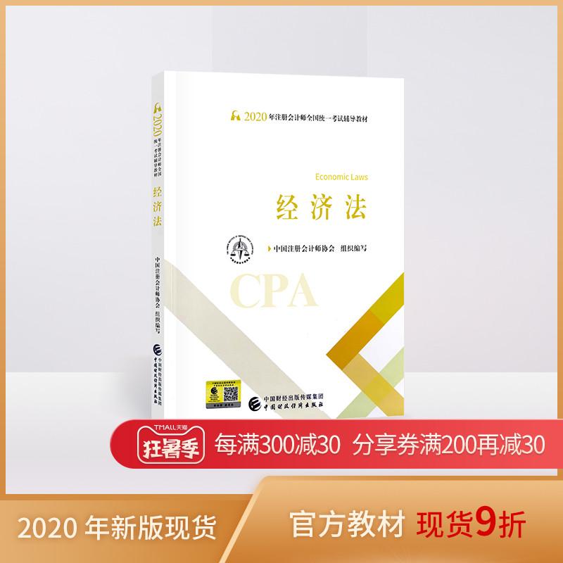Экономическое право Артикул 601205562655
