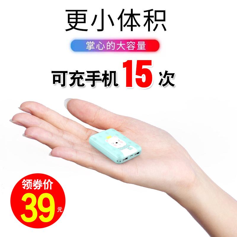 M20000大容量迷你充电宝便携快充苹果vivo小米oppo华为手机通用闪充少女可爱毫安超萌小巧超薄移动电源80000