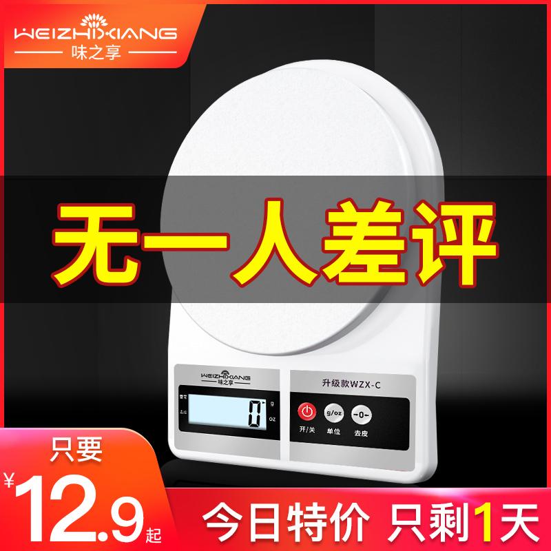 厨房秤烘焙电子秤家用小型电子称0.1g精准称重食物克称小秤用数