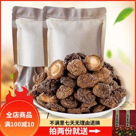 东北农家非野生干香菇椴木食用菌蘑菇散装特级小香菇家用特产干货