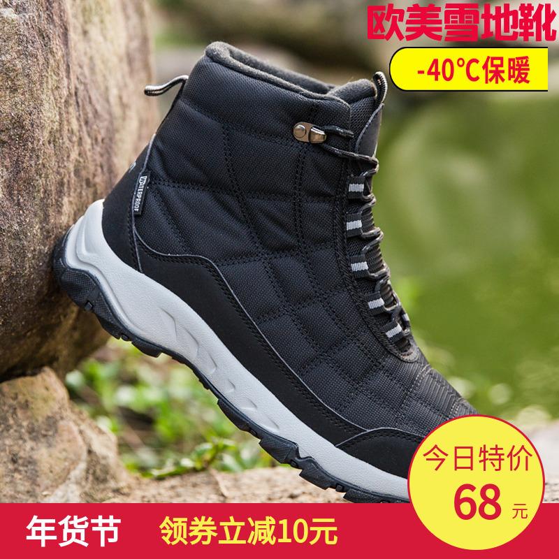 雪地靴男东北大棉鞋冬季高帮防水防滑加厚款短筒中棉靴子加绒保暖