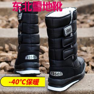 防水防滑老人棉鞋 雪地靴加厚 高帮中年长筒靴子 保暖加绒款 男士 冬季